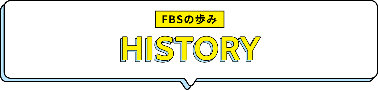 FBSの歩み