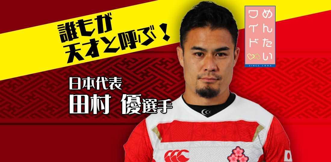 誰もが彼を天才と言う!日本代表・田村優選手|FBSジゃーナル