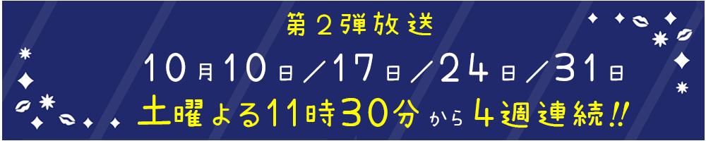 福岡 表 今日 番組 の
